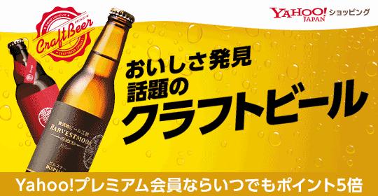 SHP ビール