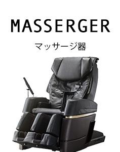 マッサージ器
