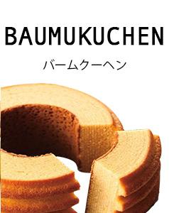 バームクーヘン