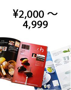 2,000~4,999円