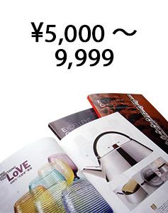 5,000~9,999円