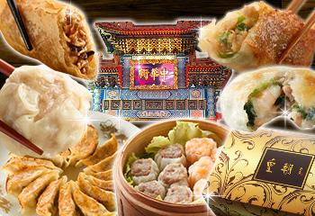 横浜中華街で大人気のお試し中華惣菜セット