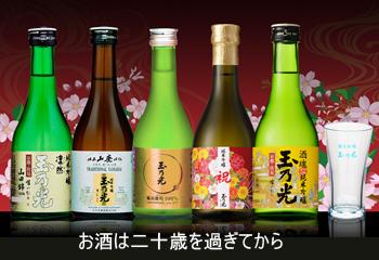 玉乃光 父の日ギフト純米酒飲み比べセット