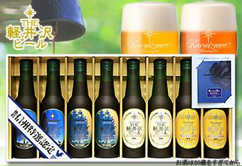 THE軽井沢ビール 感動を贈るギフトセット