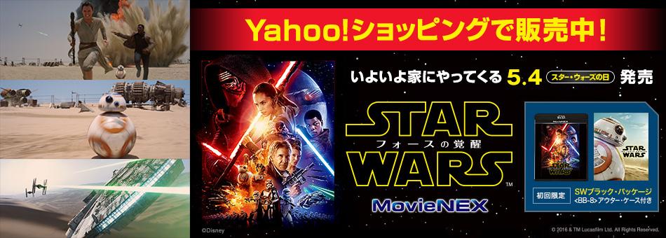 Yahoo!ショッピングで販売中!STAR WARS フォースの覚醒 MovieNEX