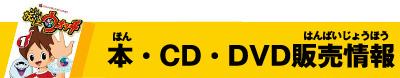 本・CD・DVD 販売情報