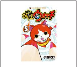 コミック 妖怪ウォッチ 5巻