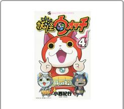 コミック 妖怪ウォッチ 4巻