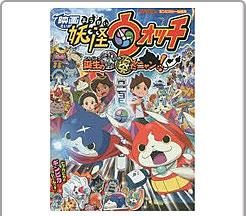 映画妖怪ウォッチ - テレビ絵本