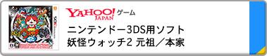 ニンテンドー3DS用ソフト 妖怪ウォッチ2 元祖/本家