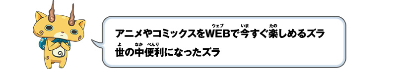 アニメやコミックスをWEBで今すぐ楽しめるズラ 世の中便利になったズラ
