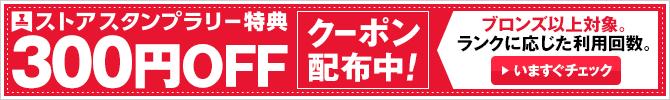 ストアスタンプラリー特典300円クーポン