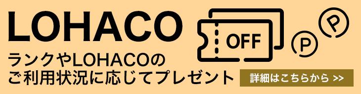 LOHACO優待CP(シルバー以下)