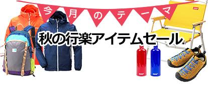 next=秋の行楽アイテムセール