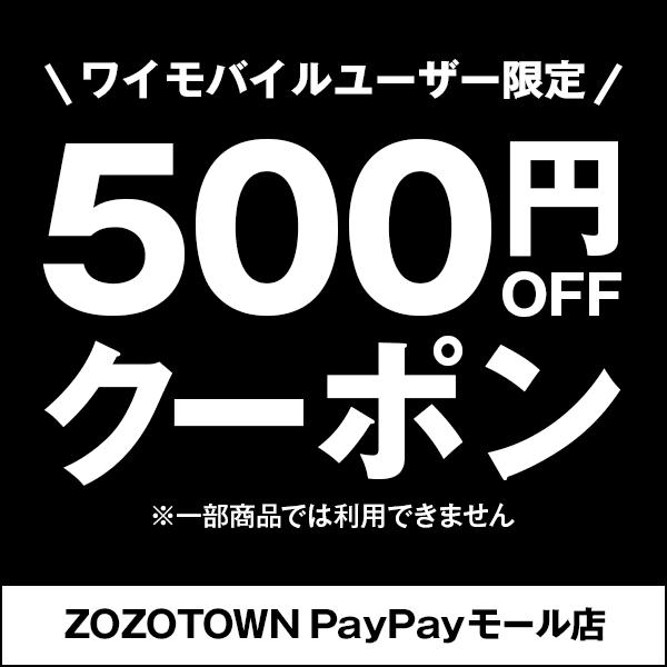 【対象者限定】ワイモバイルユーザー限定ZOZOTOWN PayPayモール店500円OFFクーポン