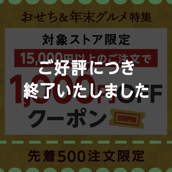 15,000円以上のご注文で1,000円OFF