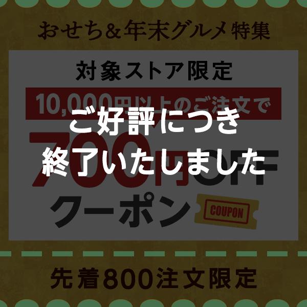 10,000円以上のご注文で700円OFF