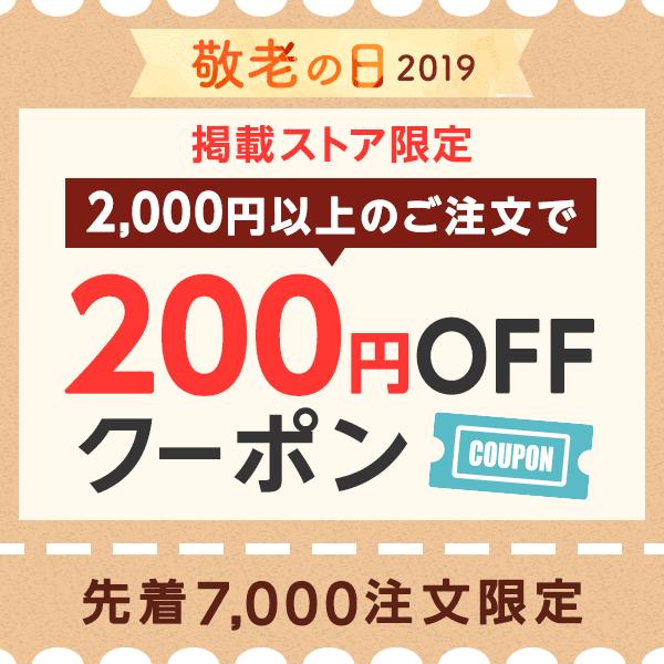 敬老の日2019 掲載ストア限定200円OFFクーポン