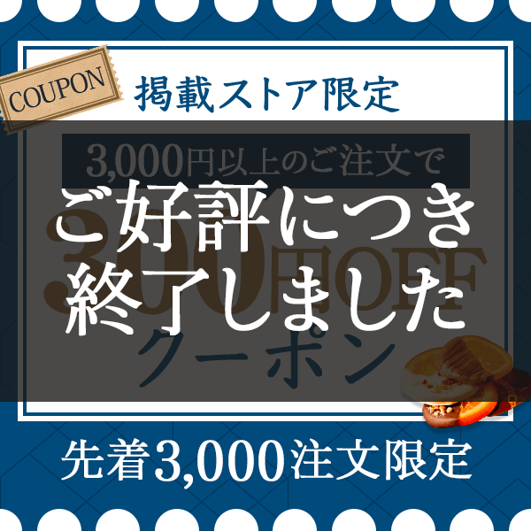 ホワイトデー2019 掲載ストア限定300円OFFクーポン