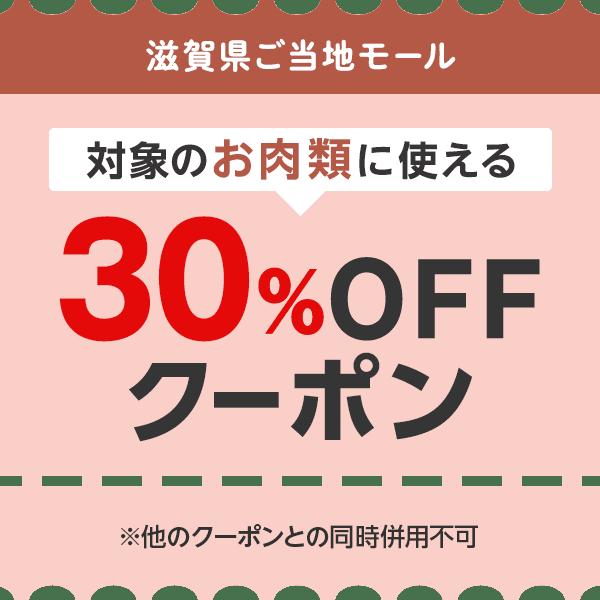 滋賀県ご当地モール 対象のお肉類につかえる30%OFFクーポン