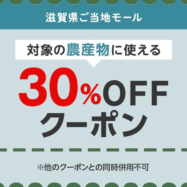 滋賀県ご当地モール 対象の農産物につかえる30%OFFクーポン