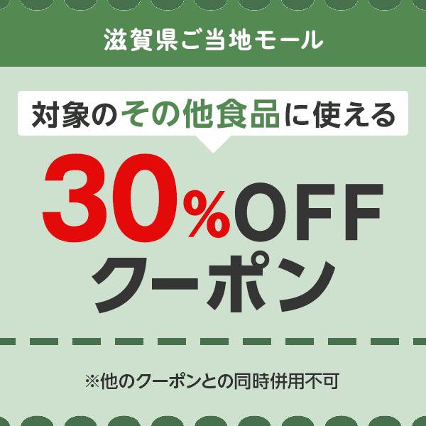 滋賀県ご当地モール 対象のその他食品につかえる30%OFFクーポン