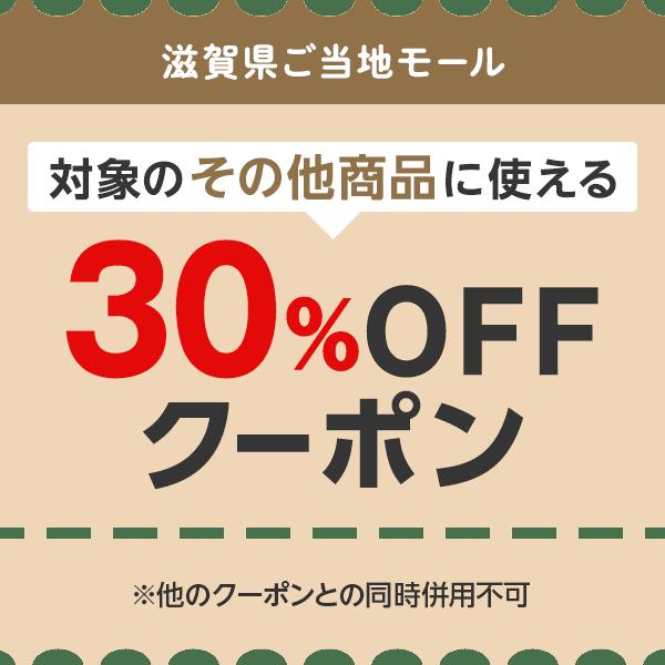 滋賀県ご当地モール 対象のその他商品につかえる30%OFFクーポン