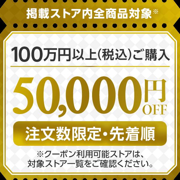50,000円OFFクーポン
