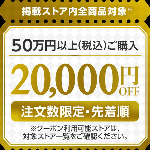 20,000円OFFクーポン
