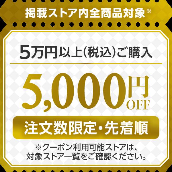 ファッションアイテムがお買い得! 掲載ストア全品で使える5,000円OFFクーポン