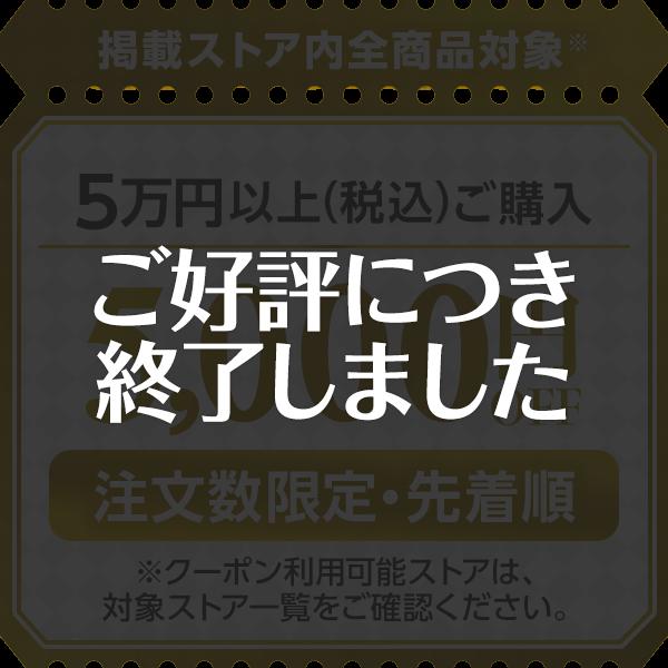 5,000円OFFクーポン