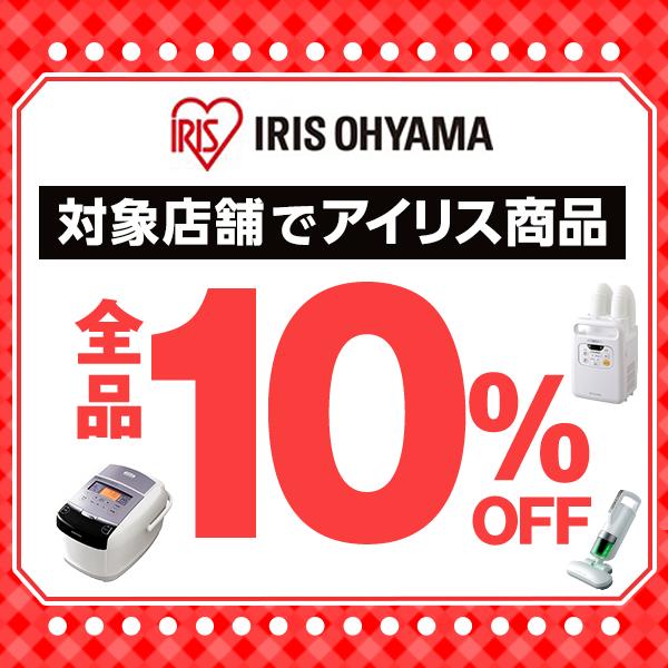 《アイリスオーヤマ》10%OFFクーポン