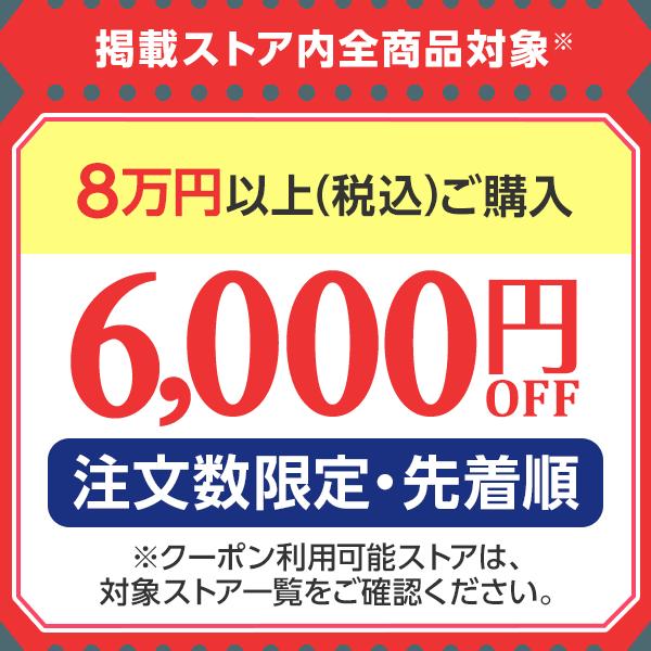 高額商品やまとめ買いに! 掲載ストア全品で使える6,000円OFFクーポン