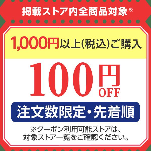 絶品グルメフェス 対象ストア限定100円OFFクーポン