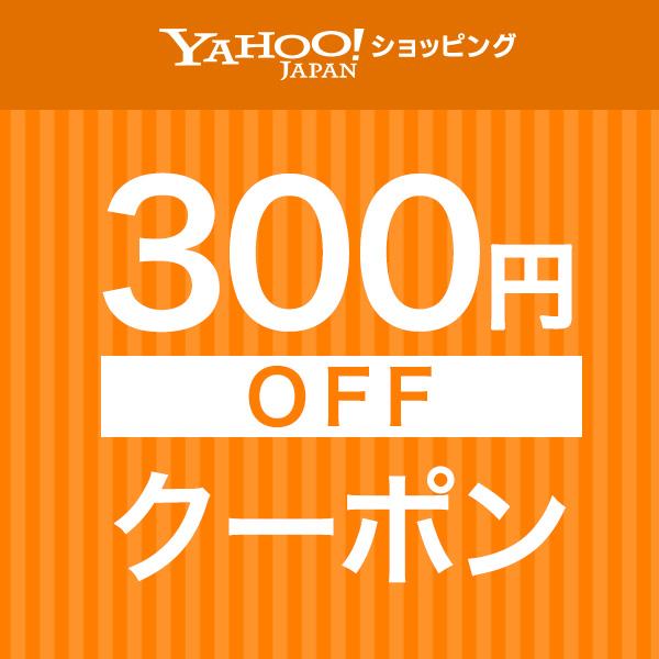 3,000円以上(税込)のお買い物で使える300円OFFクーポン 1-2月