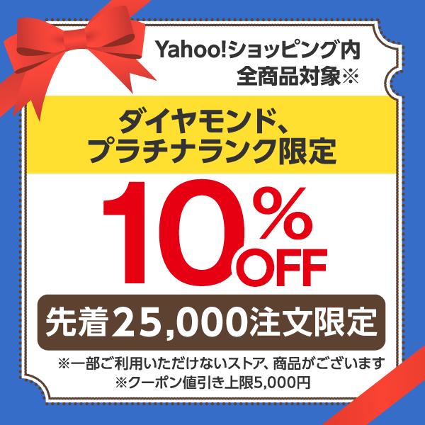6/30 0時~21時まで【プラチナランク以上限定】10%OFFクーポン ※PayPayモールは対象外です。