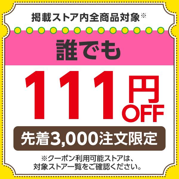 ゾロ目の日(8/22)掲載ストア全品で使える111円OFF