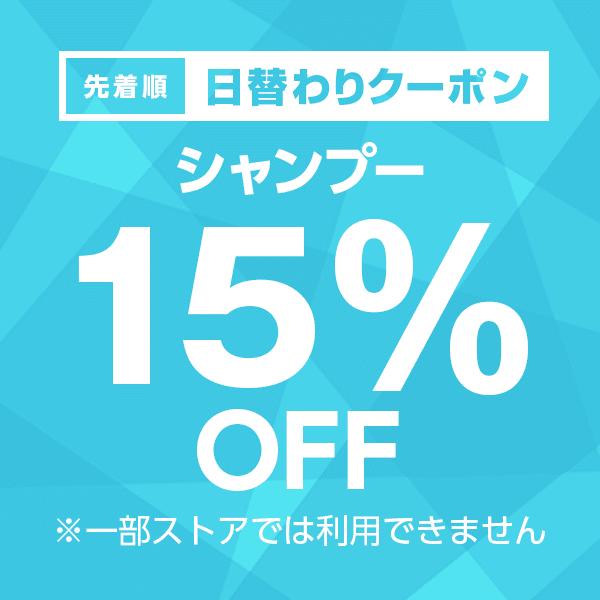 【シャンプーカテゴリ商品対象】10,000円以下の商品1個で使える15%OFFクーポン