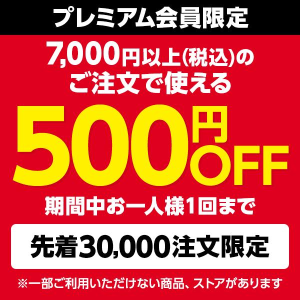 【対象者限定】Yahoo!プレミアム会員限定500円OFF
