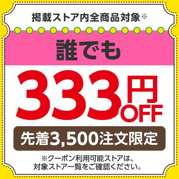 ゾロ目の日(8/22)掲載ストア全品で使える333円OFF