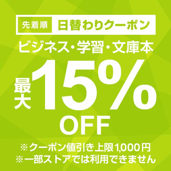 【ビジネス・学習・文庫本カテゴリ商品対象】100円以上の商品1個で使える15%OFFクーポン
