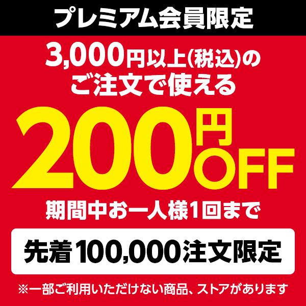 【対象者限定】Yahoo!プレミアム会員限定200円OFF