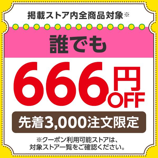 ゾロ目の日(8/22)掲載ストア全品で使える666円OFF
