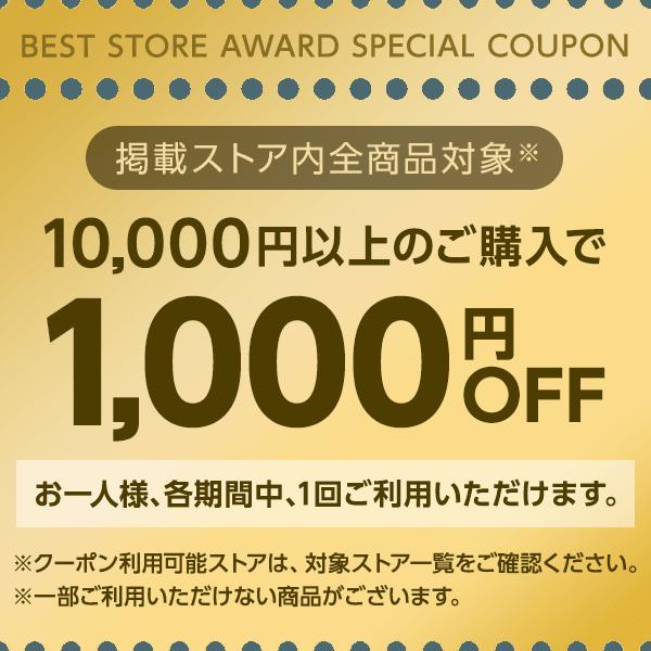 ベストストアアワード受賞ストア限定クーポン 掲載ストア全品で使える1,000円OFFクーポン