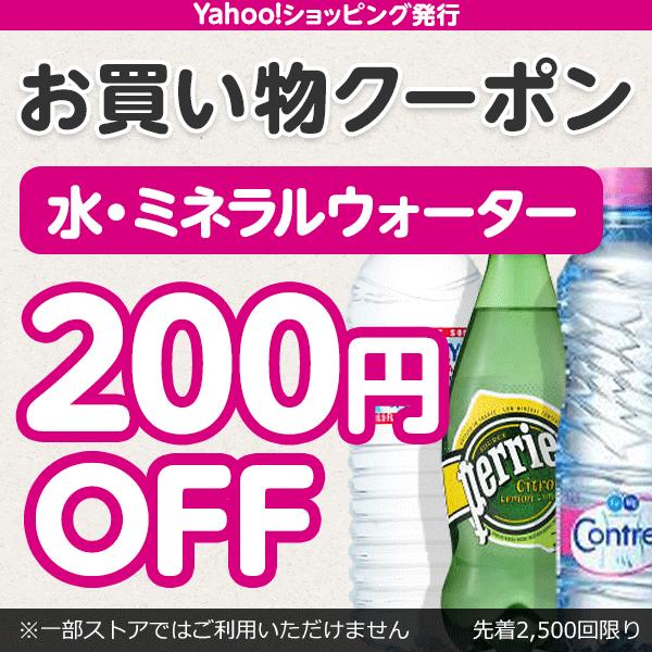 水・ミネラルウオーター200円OFF 先着利用2500回限り