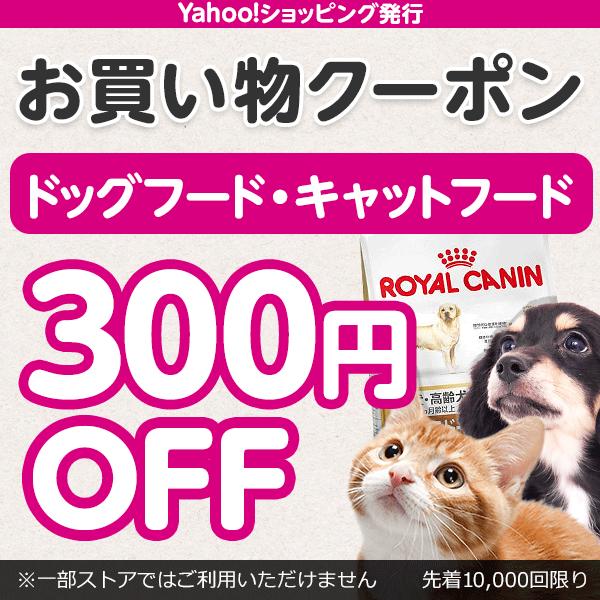 ドッグフード・キャットフード300円OFF 先着利用10000回限り