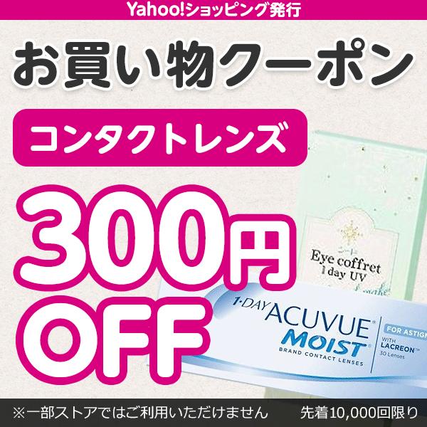 コンタクトレンズ300円OFF 先着利用10000回限り