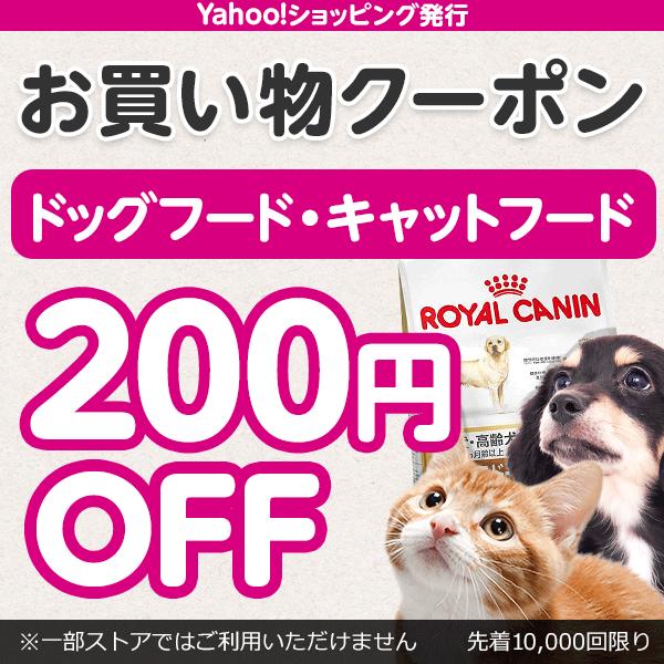 ドッグフード・キャットフード200円OFF 先着利用 10000回限り