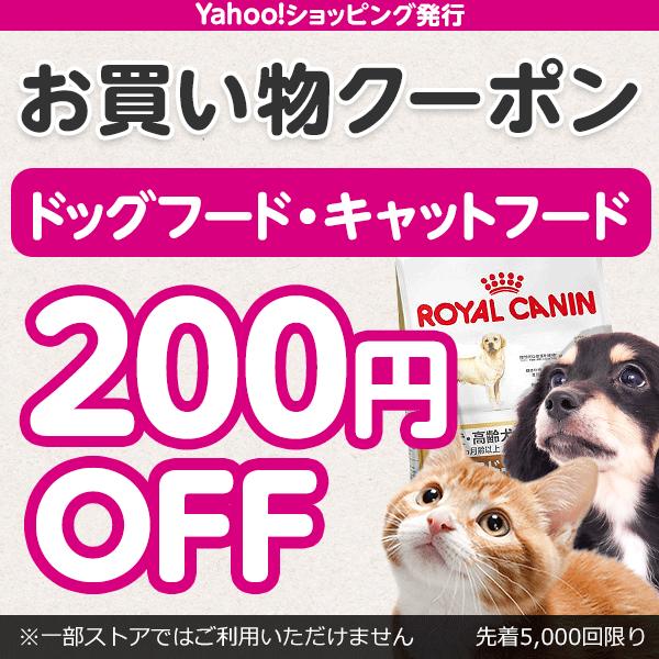 ドッグフード・キャットフード200円OFF 先着利用5000回限り