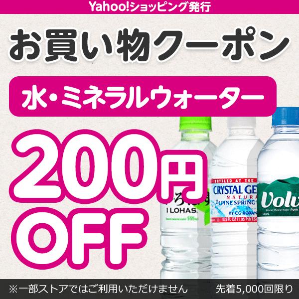 水・ミネラルウオーター200円OFF 先着利用5000回限り